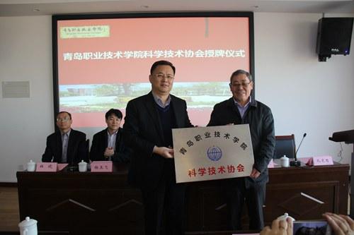 青岛市科协为学院科学技术协会授牌