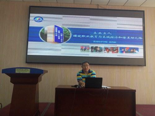 青岛电子学校校长崔西展作讲座
