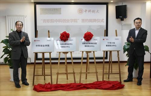以《青岛职业技术学院章程》获山东省教育厅正式核准发布为契机,配套