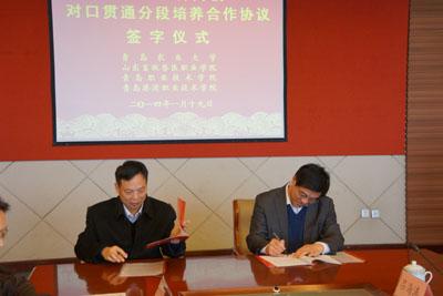 张秋生代表学院与青岛农业大学签订了应用化工技术专业和化学工程与