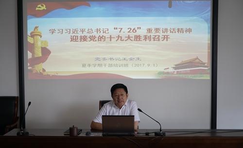 党委书记王金生做专题讲座并总结讲话