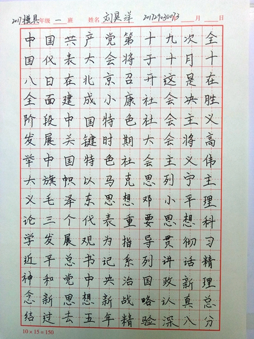 """此次比赛以""""中国梦""""为主要书写内容,分硬笔书法和软笔书法两种类型"""