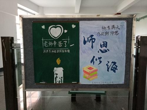 生化学院开展教师节感恩活动-青岛职业技术学院